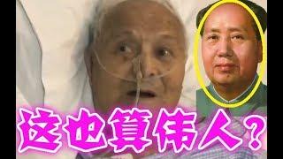 101歲李銳談毛澤東、全場護士記者驚呆、彌留見真言!