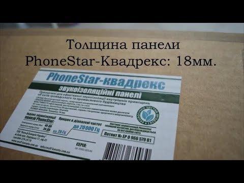 Звукоизоляционные панели ФОНСТАР youtube