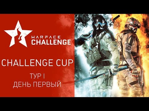 Warface Open Cup Season XIV: Challenge Cup I. Day I