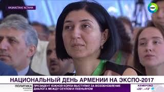 Армения показала на «ЭКСПО» в Астане свои красоты - МИР24