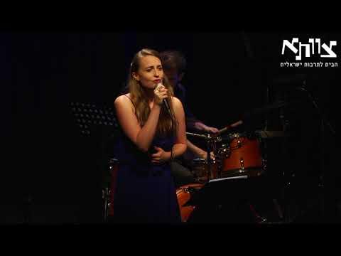 מופע זמר מיוחד ומרגש עם מיטב שירי הזמרות הישראליות הגדולות