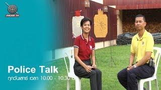 รายการ Police Talk : ฝึกทบทวนเจ้าหน้าที่อารักขาบุคคลสำคัญเพื่อรองรับภารกิจการประชุมอาเซียน 2019