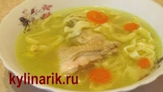 Куриный суп с домашней лапшой! Рецепт ТЕСТА для лапши. Супы рецепты от kylinarik.ru