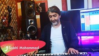 Sobhi Mohammad / صبحي محمد تقاسيم من تراثنا الكردي تحميل MP3