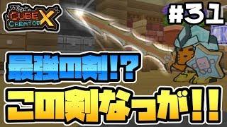 【switch】#31 -最強の剣!?せいなるつるぎ+を作ろう!-【キューブクリエイターX/実況プレイ】