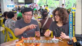 愛玩客 新加坡  網軍代表站出來 揪出私藏美食!
