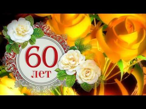 готовая открытка с юбилеем 60 лет женщине