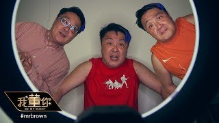 我董你 | 第1集:新加坡博客之父 mrbrown