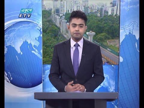 09 Am News || সকাল ০৯টার সংবাদ || 10 August 2020 || ETV News