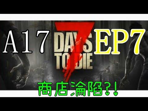 【黑瓶】七日殺A17 online EP 7 我不是高手!!!?