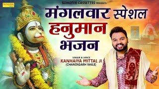 मंगलवार स्पेशल हनुमान भजन   Kanhiya Mittal    Super Hit Bhajan