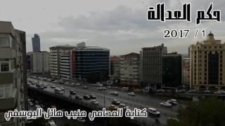 البرنامج الإذاعي حكم العدالة 2017 الحلقة 1