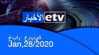 أخبار عربية Jan,28/2020 |etv