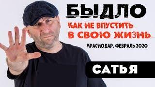 Сатья • Как не впустить в свою жизнь «быдло». Краснодар, февраль 2020