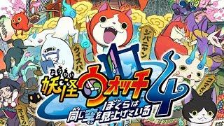 Yo kai Watch 4 - Official Launch Trailer (English Translated)