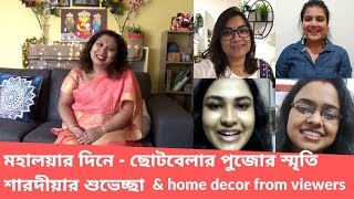 মহালয়ার দিনে - ছোটবেলার পুজোর স্মৃতি - শারদীয়ার শুভেচ্ছা & home decor from viewers