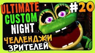 Ultimate Custom Night Прохождение #20 ✅ ЧЕЛЛЕНДЖИ ЗРИТЕЛЕЙ!