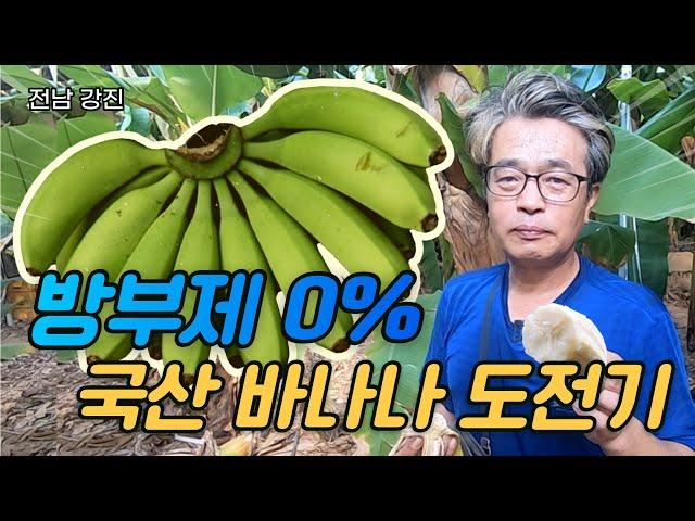 귀농의 전설 ep2. -강진군 지우네 스토리팜,  김생수  대표