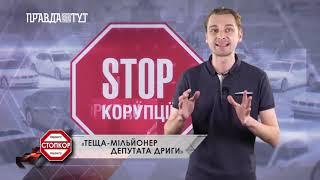СТОПКОР (від 1 березня 2019)