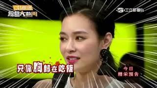 【地獄黑名單曝光!!藝人最不想同台的人是誰?】20160624 綜藝大熱門