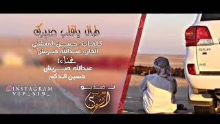 تحميل اغاني حسين الدكم - عبدالله حبريش || طال ياقلب صبرك || كلمات حسن المعشني #حصريا2020 MP3