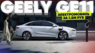 Geеly GE11 / Geometry A/几何A (JIHE A) / Первый тест в мире / First World Review