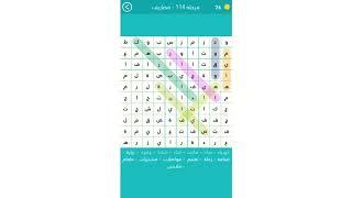 حل كلمه السر المرحلة 121 شعراء المعلقات самые лучшие видео