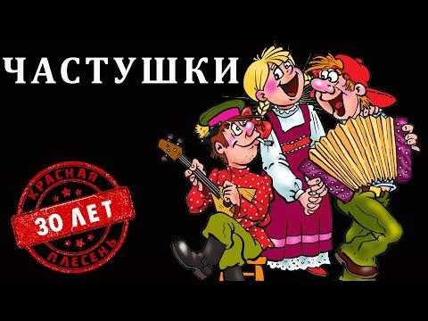Красная Плесень - Частушки