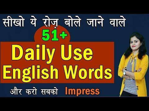 51+ Daily Use English Words | Daily Use Vocabulary | Youtube