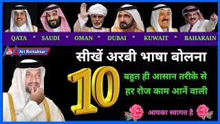 सिखें अरबी भाषा बोलना हिन्दी में