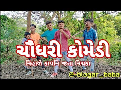 Balmajuri comedy video|| Chaudhari Comedy Video || Blogger baba