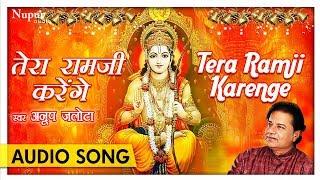 दिल छूने वाला राम भजन Tera Ramji Karenge