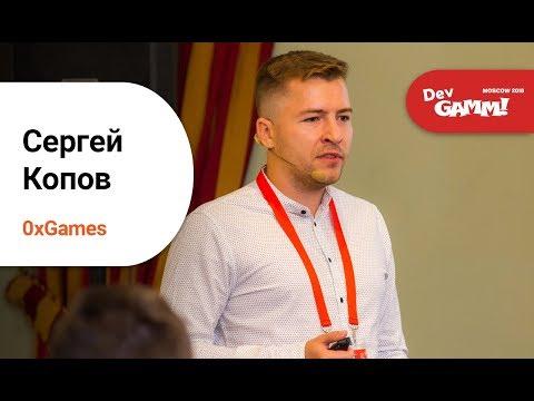Сергей Копов (0xGames) - Рождение блокчейн игр