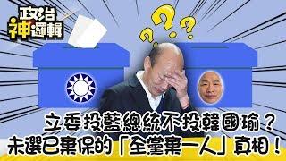 《政治神邏輯》韓國瑜整合郭王破局的真相 誰有不能說的苦衷