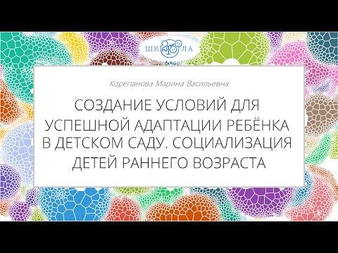 Корепанова М.В. | Создание условий для адаптации детей раннего возраста в ДОО