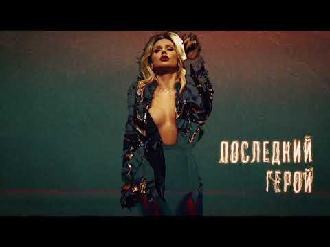 LOBODA soundtrack «ПОСЛЕДНИЙ ГЕРОЙ» видео