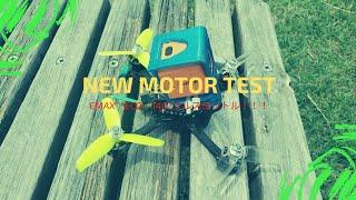 U199 3Inch FPV Drone FreeStyle / 新モーターついにフルスロットル!!!!!