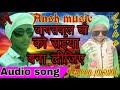 Jaiswal ji ko saiya bna lijiye (Naveen jaiswal A.j)