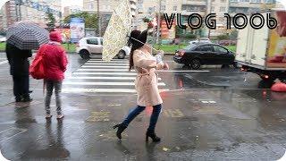 Влог 09.10.17 Вся правда о погоде в Питере!