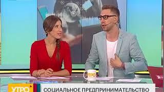 О социальном предпринимательстве рассказывает Владимир Рыбалко