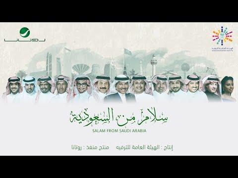 (سلام من السعودية).. أغنية وطنية بمشاركة 13 فناناً وفنانة