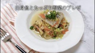 宝塚受験生のダイエットレシピ〜白身魚とたっぷり野菜のブレゼ〜のサムネイル画像