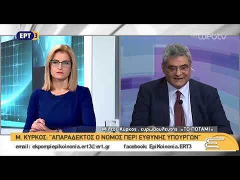 Συνέντευξη Μ.ΚΥΡΚΟΥ   5/11/2018   ΕΡΤ