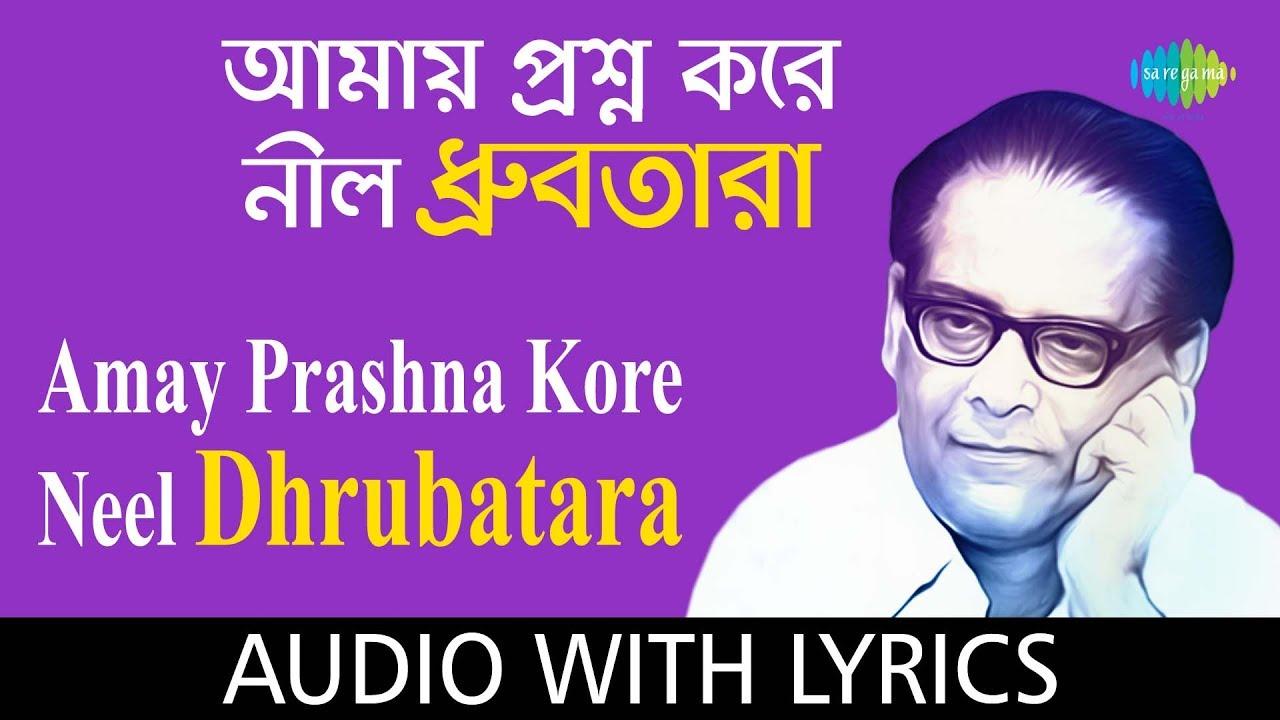 Amay Proshno Kore Nil Dhrubo Tara Lyrics Bengali English