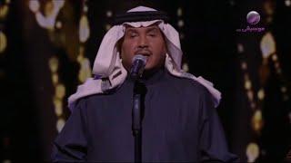 محمد عبده | يا غالي الأثمان | فبراير 2018 تحميل MP3