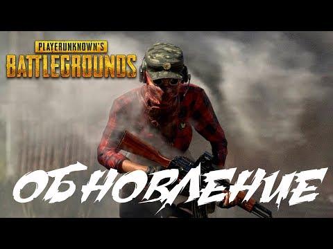 НОВОЕ ОБНОВЛЕНИЕ В BEST PUBG ПУБГ/ ПАРКУР/ОПТИМИЗАЦИЯ НОВОСТИ playerunknown's battlegrounds top 1 ru (видео)