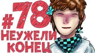 Lp. #КроваваяИстория #78 ФИНАЛЬНЫЙ БОСС