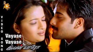 Vayasa Tamil Song   Ivan Yaaro Tamil Movie   Tarun   Gajala   Reema Sen   Dhina   The Music