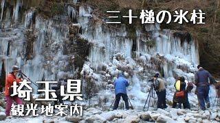 埼玉県観光地案内三十槌の氷柱編