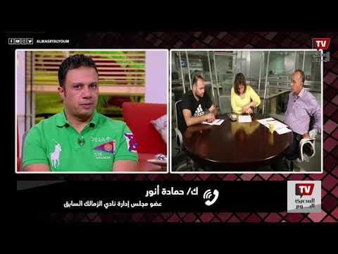 الموقف النهائي.. حمادة أنور يكشف كارثة مجلس حسين لبيب في أزمة قيد الزمالك